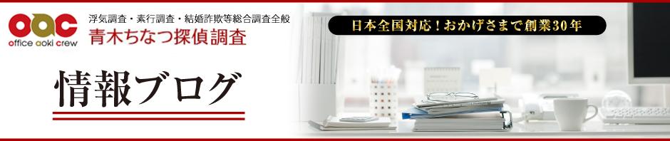 探偵東京・浮気調査<足立区・池袋>情報ブログ