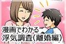 漫画でわかる浮気調査(離婚編)
