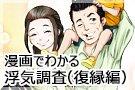 漫画でわかる浮気調査(復縁編)