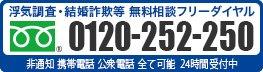 24時間無料相談フリーダイヤル0120-252-250(非通知・携帯電話・公衆電話すべて可能)
