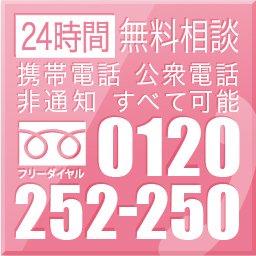 24時間相談受付 携帯電話 公衆電話 非通知 すべて可能 03-5831-3355